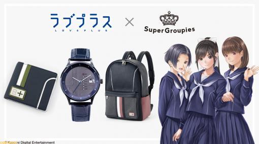 『ラブプラス』3人のカノジョそれぞれのらしさが詰まった腕時計、バッグ、財布が発売決定。早見沙織さん(高嶺愛花役)のインタビュー動画も公開!