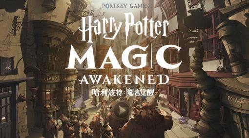 「ハリーポッター」シリーズの新作スマホゲーム「ハリー・ポッター:魔法の覚醒」が発表!「Hedwig」が流れるプロモーション動画を公開