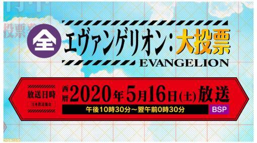 本日(5/16)午後10時30分からBSプレミアム『発表!全エヴァンゲリオン大投票』放送。NHKによる『エヴァ』投票結果は?
