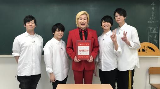 島崎信長さん、内田雄馬さん、古川慎さん、江口拓也さん出演のアニメ『フルバ』の特別番組が配信
