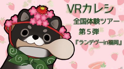 「VRカレシ」の全国体験ツアー第5弾「ランデヴーin福岡」が4月4日に開催!限定缶バッジの販売も