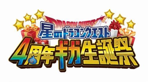 「星のドラゴンクエスト」の4周年を記念するリアルイベント「星ドラ 4周年ギガ生誕祭」が10月5日に開催決定!