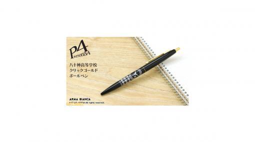 『ペルソナ』デザインのシンプルで使いやすいボールペンが登場! 『ペルソナ3』、『ペルソナ4』、『ペルソナ5』3種同時発売