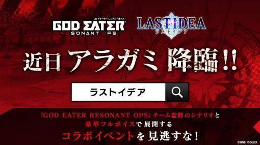 「ラストイデア」×「GOD EATER RESONANT OPS」のコラボイベントが1月16日にスタート。フルボイスのオリジナルシナリオも登場