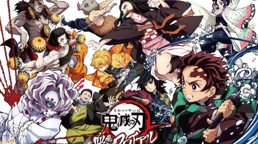 『鬼滅の刃』ゲーム化決定! PS4『ヒノカミ血風譚』は2021年発売、アプリ『血風剣戟ロワイアル』は2020年配信