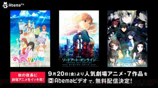 劇場版『SAO』『魔法科高校の劣等生』が無料配信