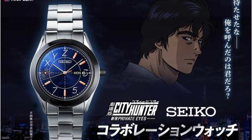 """【XYZ】『劇場版シティーハンター』×SEIKOコラボの腕時計が登場! 目盛には""""357""""や装弾数である6発の弾を使用"""