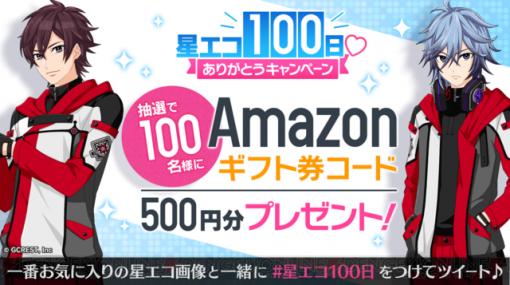 『星鳴エコーズ』リリース100日記念「星エコ100日♡ありがとうキャンペーン」開催! コラボカフェ開催も