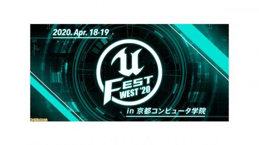 """""""UNREAL FEST WEST 2020""""は初の2日間開催に。4/18はエンタープライズデー、4/19はゲームデーとして実施。事前登録も開始"""