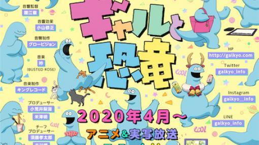 アニメ『ギャルと恐竜』主人公・楓の声優が判明