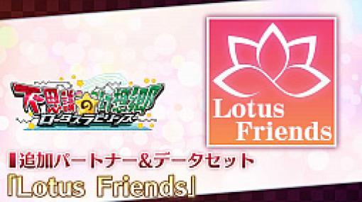 「不思議の幻想郷 -ロータスラビリンス-」,DLC「Lotus Friends」のアップデート実施