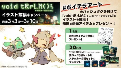「void tRrLM(); //ボイド・テラリウム」のイラスト投稿キャンペーンが3月3日よりTwitterで開催!