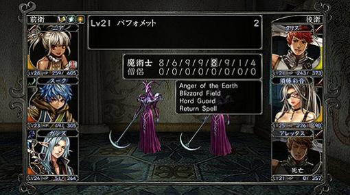 PC版「Wizardry 囚われし魂の迷宮」の配信が本日スタート。「ウィザードリィ」シリーズのスピンオフ作品