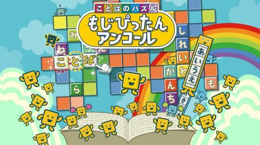 Switch「ことばのパズル もじぴったんアンコール」が2020年春に発売。800以上のステージを収録したシリーズ最新作