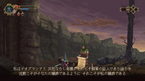 高難易度ダークファンタジーACT『Blasphemous』PC版が日本語対応ー 国内スイッチ版も近日発売予定