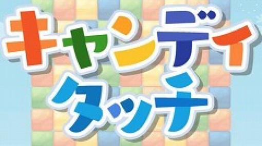 「大人ゲーム王国 for Yahoo! ゲーム かんたんゲーム」にパズルゲーム「キャンディタッチ」が登場