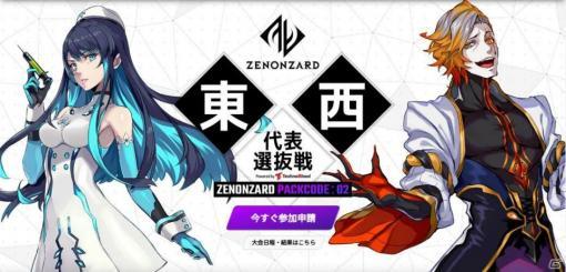 「ゼノンザード」公認オフライン対人戦大会「東西代表選抜戦」が2月22日・23日に開催!