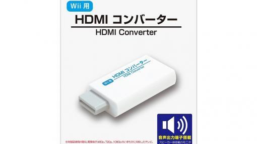 WiiをHDMI出力で楽しめるコンバーターが9月下旬に発売!音声出力端子も搭載