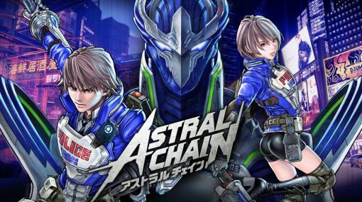 プラチナゲームズ開発の『アストラルチェイン』、UKチャートで1位に輝く。生体兵器「レギオン」と共闘するデュアルアクションが特徴の3Dアクション
