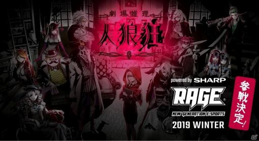 「RAGE 2019 Winter powered by SHARP」にて「劇場推理 人狼狂」のリリース記念杯が開催決定!