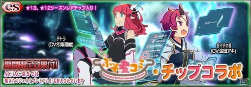 「ファンタシースターオンライン2 es」にて「PSO2」公式WEBマンガ「ぷそ煮コミ」とのコラボが実施!