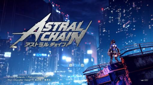 "「ASTRAL CHAIN」レビュー 生体兵器""レギオン""と共に織りなす新感覚爽快デュアルアクション!超豪華制作陣が手掛ける新作アクションゲームの魅力とは? ASTRAL CHAIN"