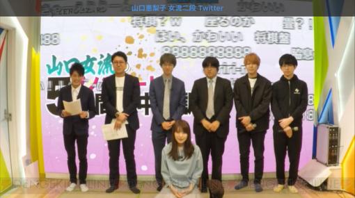 山口恵梨子女流二段が『ゼノンザード』に挑戦! 5時間を超えた生放送をタップリとレポート