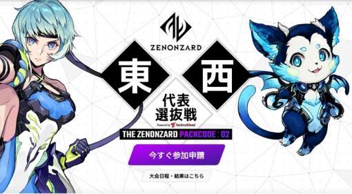 AI搭載カードゲーム「ゼノンザード」、東西最強プレーヤーを決める大会を2月22日より開催