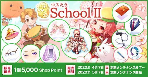 「ラグナロクオンライン」,「コスたまSchoolII」が販売開始