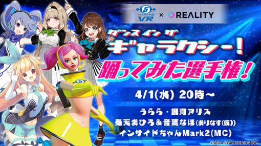 『スペースチャンネル 5 VR あらかた★ダンシングショー』発売記念「××ってみた」企画スタート(グランディング) - ニュース