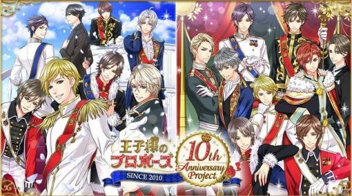 「王子様のプロポーズ」シリーズ10周年プロジェクトが始動!第1弾としてウィル王子のカレ目線ストーリーなどが配信