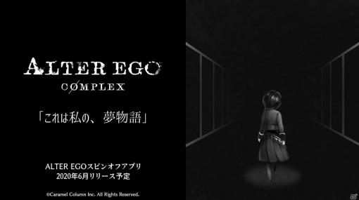 「ALTER EGO」が100万DLを突破!スピンオフアプリ「ALTER EGO COMPLEX」は2020年6月に配信予定