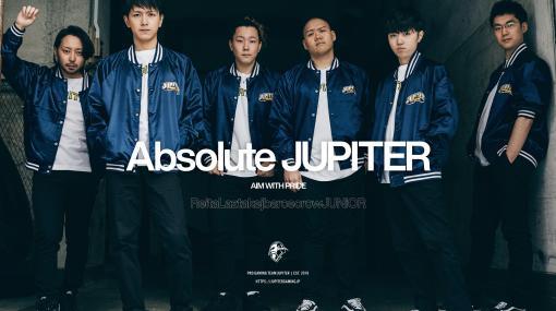 「Absolute」、プロチーム「JUPITER」にて「VALORANT」部門に転身! 今後は「Absolute JUPITER」として活動