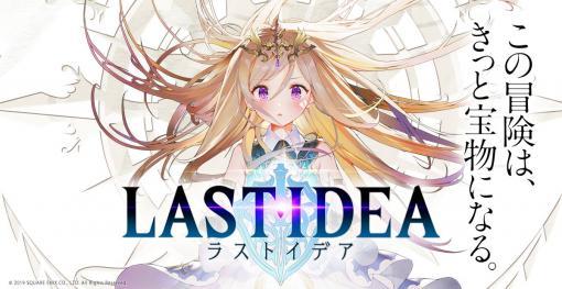 スクエニのAndroid/iOS用ハクスラ「ラストイデア」5月29日サービス終了4月以降のアップデートでストーリー完結予定