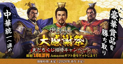 「新三國志」,「LINE友だちくじ招待キャンペーン」が4月以降に開催延期
