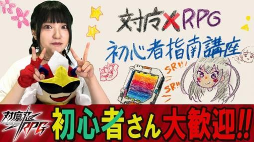 「対魔忍RPG」,対魔忍TVにて初心者指南講座が本日20:00から配信。夏のなんかくれ〜ぃイベントも開催中