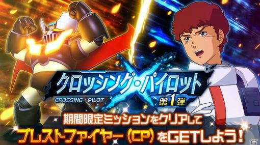 アムロがマジンガーZに搭乗!?「スーパーロボット大戦DD」にてイベント「クロッシング・パイロット第1弾」が実施