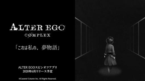 『ALTER  EGO  COMPLEX』2020年6月にスマートフォン向けにリリースへ。自我あらしめADV『ALTER EGO』のスピンオフ有料アプリ
