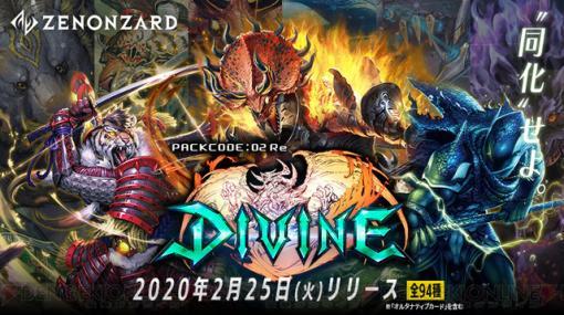 """『ゼノンザード』バージョン2.2配信。新カードパック""""DIVINE""""リリース"""