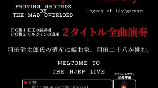 FC版「ウィザードリィ」「ウィザードリィ 2」ホールコンサートの曲目が公開!前売りチケットは12月1日まで販売