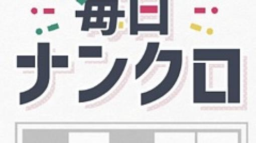 「大人ゲーム王国 for Yahoo! ゲーム かんたんゲーム」に「毎日ナンクロ」が追加