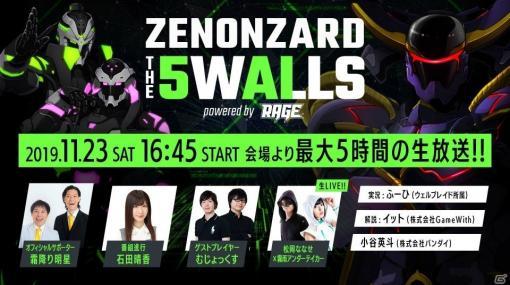 「ゼノンザード」リリース後初のe-Sportsイベントが11月23日に開催―約5時間の生配信も実施