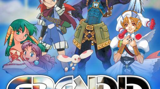 忘れられない冒険はここに。Switch版『グランディア HDコレクション』発売&PC版が日本語化