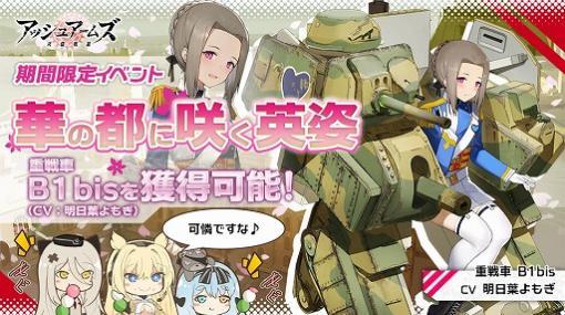 「アッシュアームズ」,新☆3重駆逐戦車「AT15」や新機能「上級性能突破」が実装