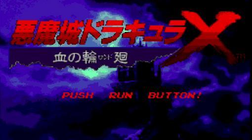 【特集】【PCエンジン mini全タイトルレビュー!】「悪魔城ドラキュラX 血の輪廻」