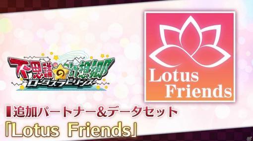 「不思議の幻想郷 -ロータスラビリンス-」でパートナーキャラを追加できるDLC「Lotus Friends」が配信!