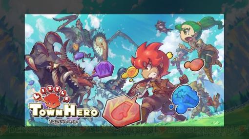 ゲームフリーク開発のRPG『リトルタウンヒーロー』のパッケージ版発売決定
