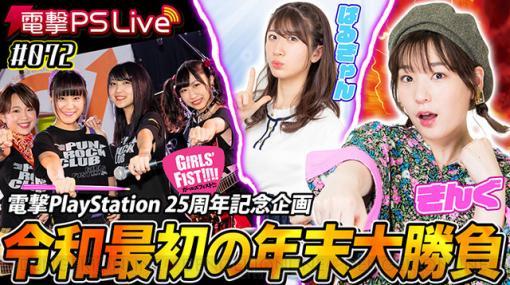 12月26日の電撃PS Liveは年末SP! 高槻かなこさん、石田晴香さん、ガールズフィスト!!!!でガチンコ勝負