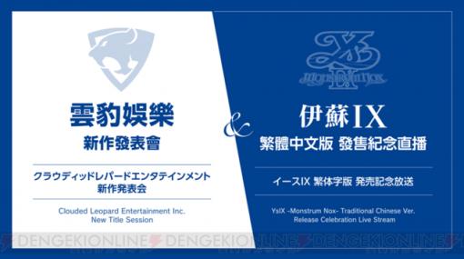 2月7日20時より、『イースⅨ』繁体字中国語版リリース記念放送開始。日本ファルコム・近藤社長がゲスト出演!