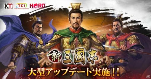 「新三國志」全サーバーのトップ軍団を決める「軍団リーグ戦」など5つの新要素が追加となるアップデートが決定!